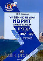 Учебник языка иврит для начинающих Автор Юрий Костенко
