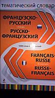 Французско-русский русско-французский тематический словарь. 5 000 слов и выражений.