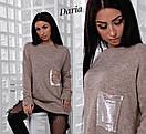 Женский вязаный свитер свободного кроя с карманом из пайеток 55dis224, фото 2