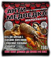 АнтиМедведка микрогранулы, 150 гр.
