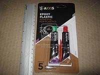 Клей для пластмасс 20г Epoxy-Plastic (пр-во Axxis Польша)