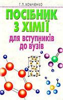 Посібник з хімії для вступників до вузів. Г. П. Хомченко. Б/У