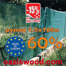 Сетка маскировочная, затеняющая рулон 1,5х100м 60% Венгрия
