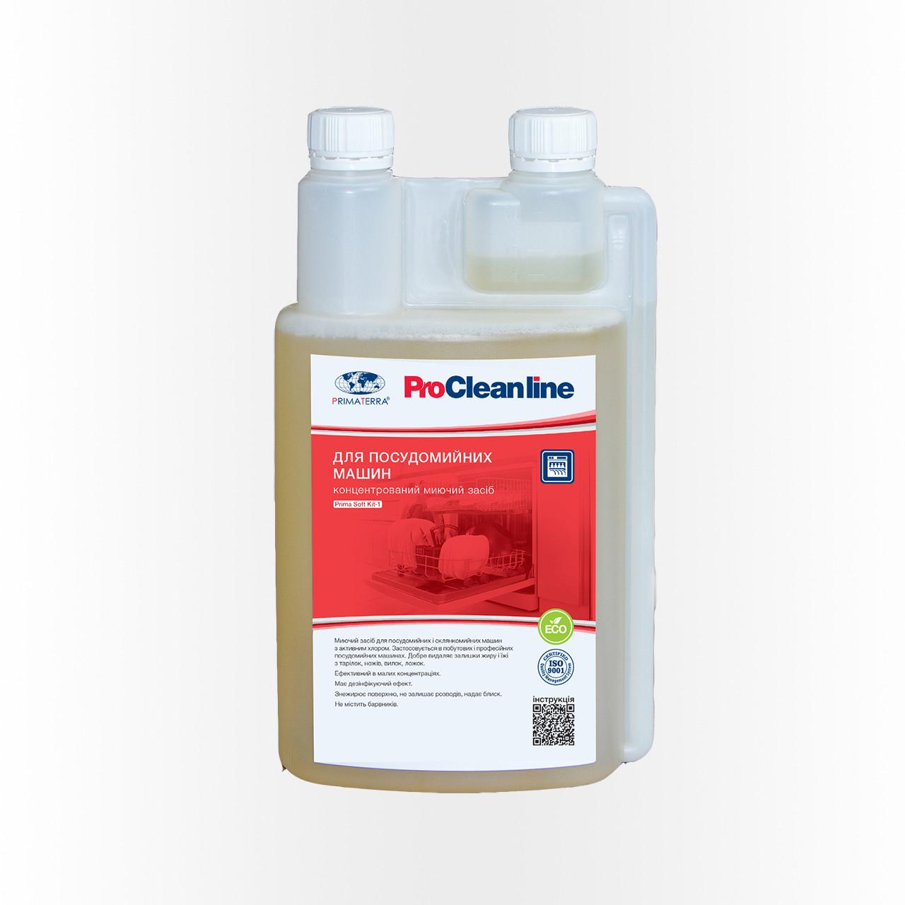 Для посудомоечной машины с активным хлором, концентрат, PRIMATERRA Soft Kit-1 (1,25кг) Д