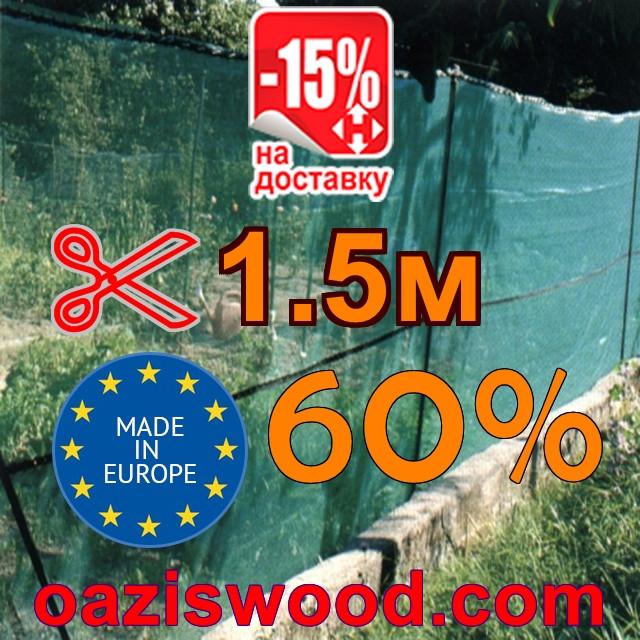 Сетка 1.5м 60%  маскировочная, затеняющая Італійська якість на метраж!