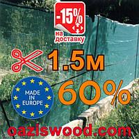 Сетка 1.5м 60%  маскировочная, затеняющая Італійська якість на метраж!, фото 1