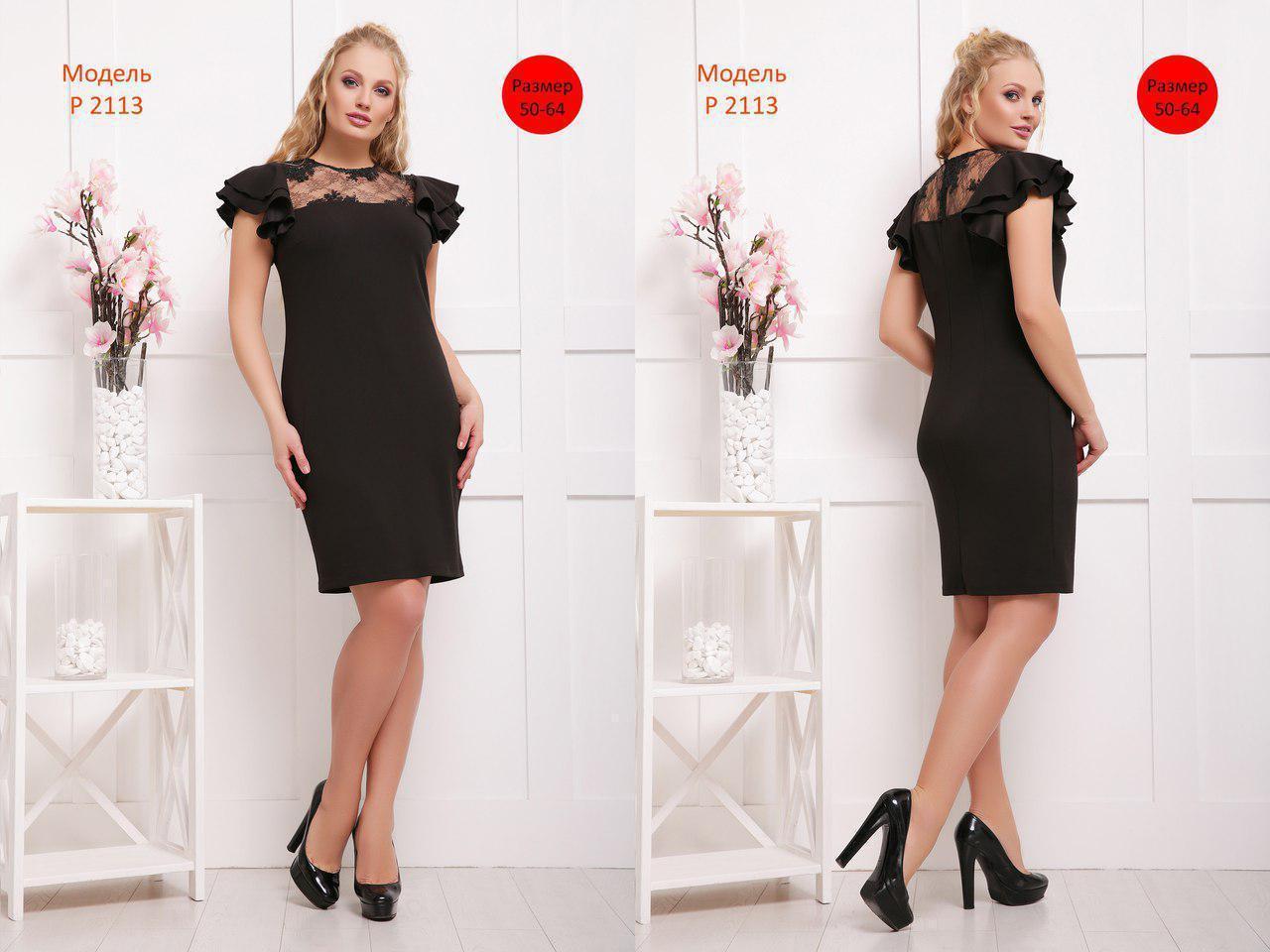 Платье в больших размерах с гипюром и рукавом из воланов 31blr649