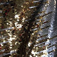 Пайеточная ткань ( двусторонняя) Золото -серебро