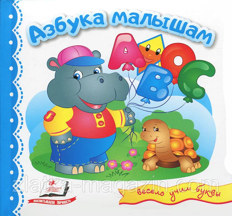 Мир в картинках. Азбука малышам. Весело учим буквы (9789669471833)