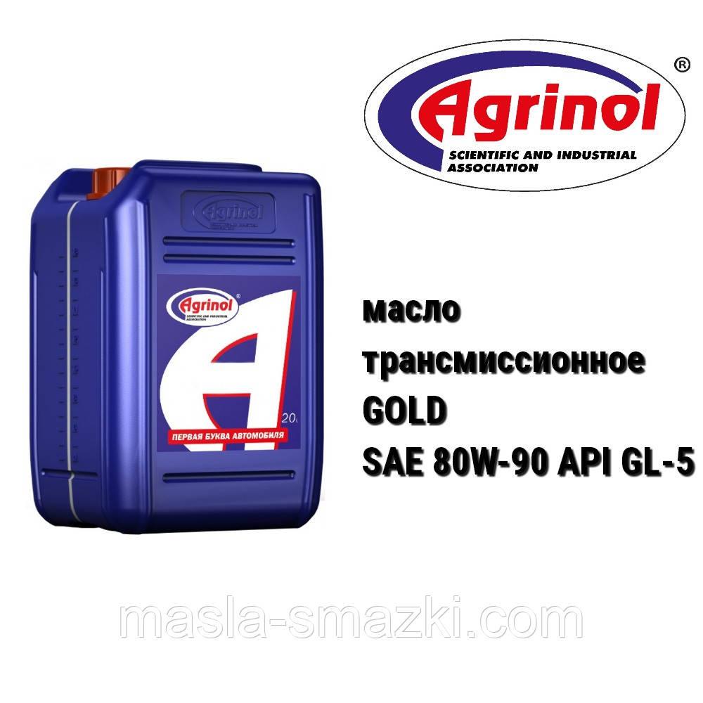 Агринол масло трансмиссионное GOLD /SAE 80W-90 API GL-5/ цена (20 л)