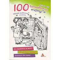 Книга для батьків 100 батьківських чому