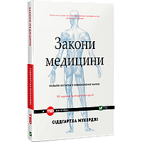 Книга Закони медицини: нотатки на полях невизначеної науки