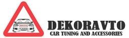 Dekoravto - автотюнинг и аксессуары