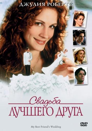 DVD-диск Весілля кращого друга (Д. Робертс) (США, 1997)