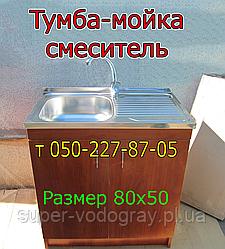 Тумба, мойка, смеситель (размер 80х50 см)