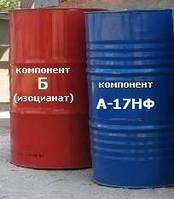 Компоненты для напыляемых пенополиуретанов (ппу) А-17НФ