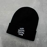 """Зимняя мужская шапка черная """"ANTI SOCIAL CLUB"""" объемная вышивка унисекс"""
