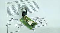Полупроводниковый (оптосимисторный) ключ переменного тока 1 кВт, 4А, BT136-600E.