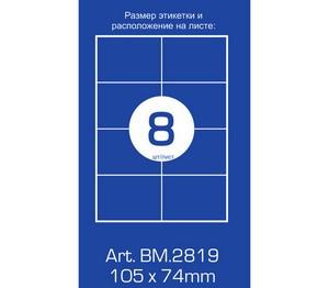 Этикетки с клейким слоем 8 шт., 105*74мм 100л BUROMAX
