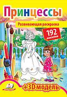 раскраска с наклейками принцесса и нищенка цена 20 грн