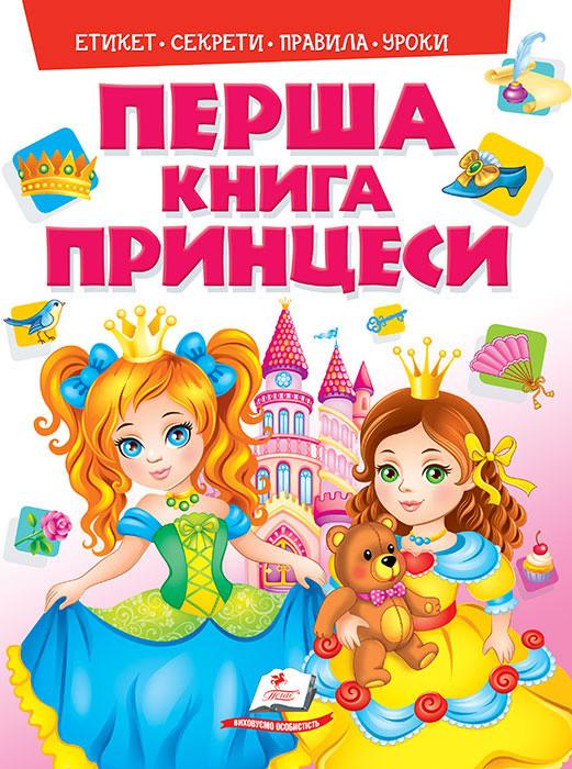 Моя перша книга ПРИНЦЕСИ Укр (Пегас)