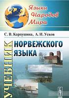 Учебник норвежского языка + СD. С.В. Карпушина, А.И. Усков