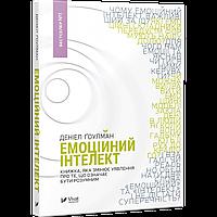 Книга Емоційний інтелект