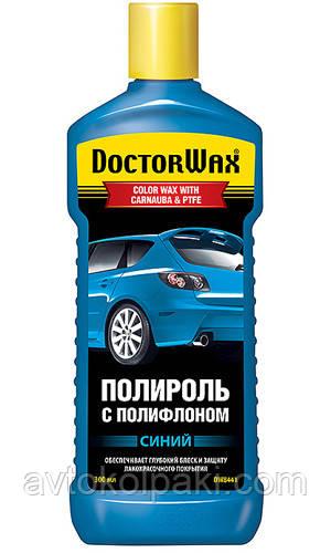 Полироль для светло синих автомобилей с полифоном Doctor Wax
