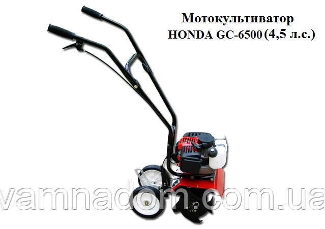 Мотокультиватор HONDA GC-6500 (4,5 л.с.)