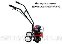 Мотокультиватор HONDA GC-6500 (4,5 л.с.), фото 1