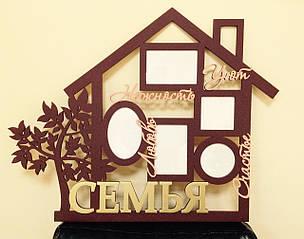 Рамка Домик семья из дерева.