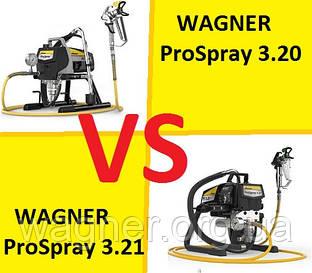 Чим відрізняються Wagner ProSpray 3.20 і 3.21 ?