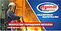 Агринол масло для направляющих скольжения ИНСП-110 (ISO VG 220) цена (200 л), фото 4