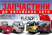 knr-auto
