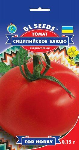 Томат Сицилийское блюдо, пакет 0,15г - Семена томатов