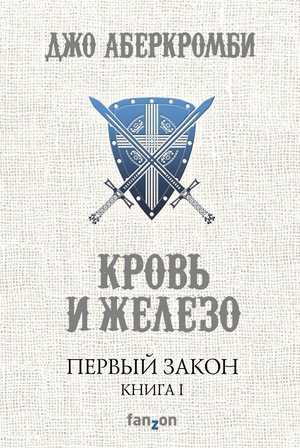 """Джо Аберкромби """"Первый закон. Кровь и железо. Книга первая"""""""