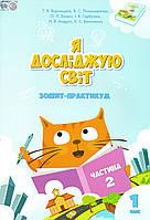 Зошит - практикум Я досліджую світ 1 клас (2 частина). Воронцова Т.В., Пономаренко В.С. та ін.