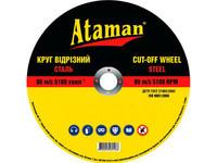 Шліфувальний круг ATAMAN 14A 230х6.0х22.23