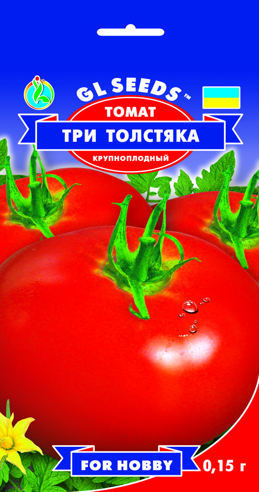 Томат Три толстяка, пакет 0,15г - Семена томатов