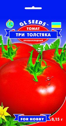 Томат Три толстяка, пакет 0,15г - Семена томатов, фото 2