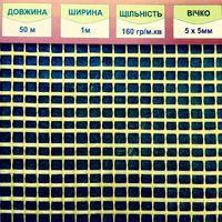 Сетка фасадная Armmax A-160 5*5 стеклотканевая желтая 50м2
