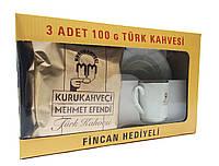 Турецкий набор кофе + чашка Mehmet Efendi Kurukahveci 300 г