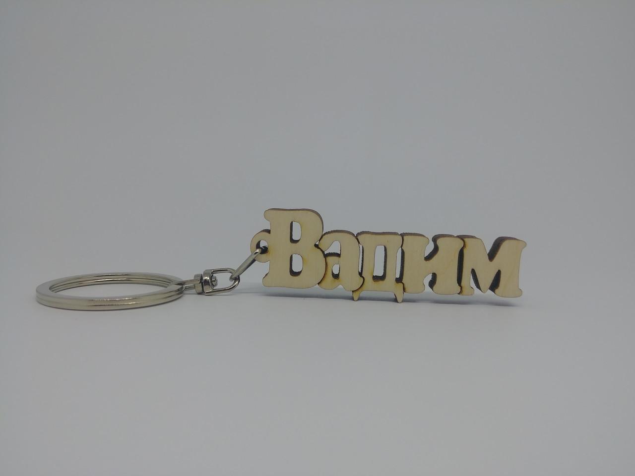 Вадим деревянний брелок