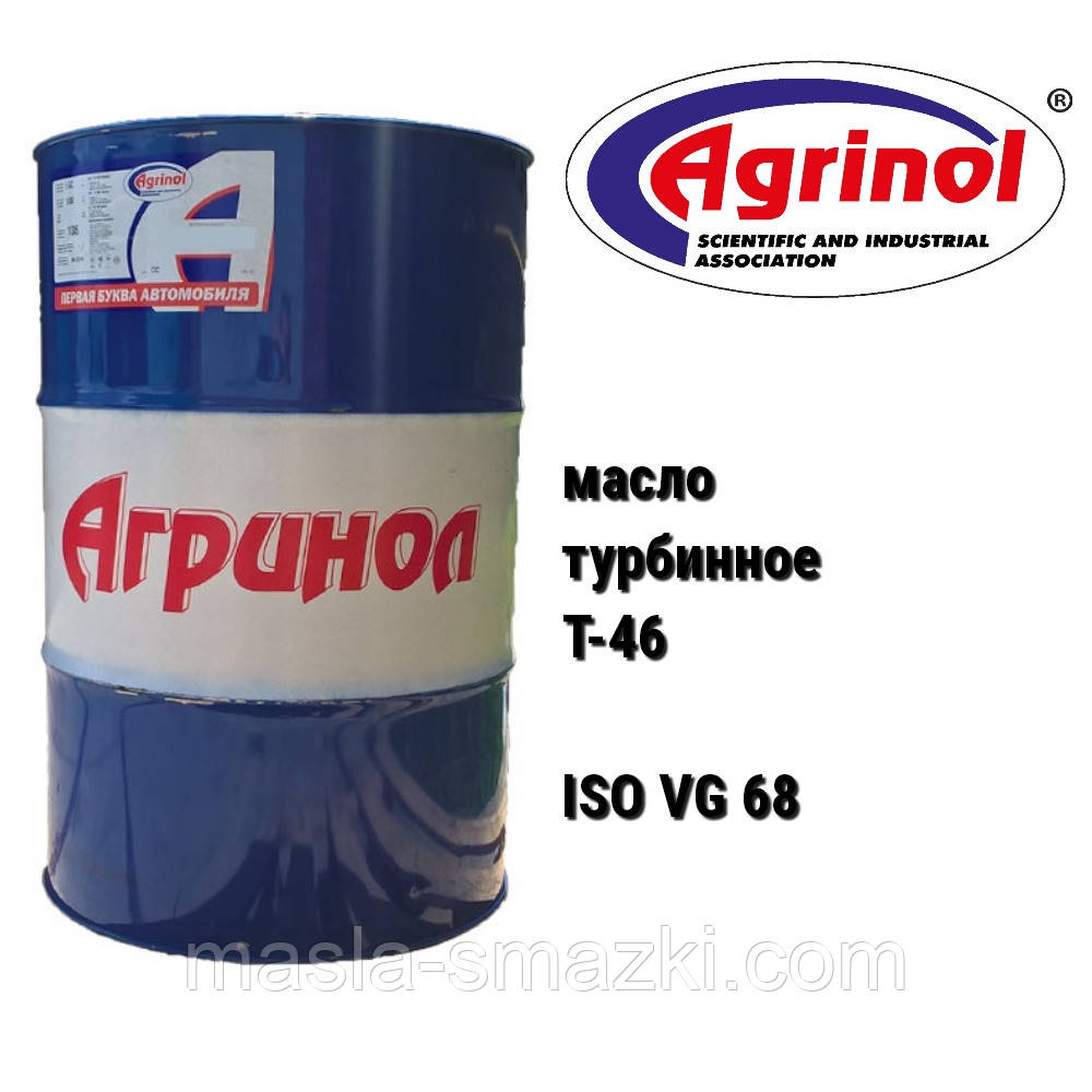 Агринол Т-46 масло турбинное