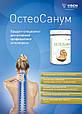 OsteoSanum VISION (ОстеоСанум) - источник кальция и витамина D3, фото 8