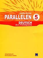 """Н. Басай """"Parallelen 5"""". Робочий зошит для 5-го класу ЗНЗ (1-й рік навчання, 2-га іноземна мова)  + 1 аудіо CD-MP3"""
