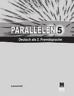 """Н. Басай """"Parallelen 5"""" Книга  вчителя"""