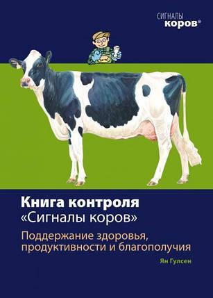 Книга контроля «Сигнали Коров», фото 2