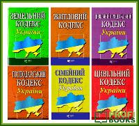Кодекси України: види, особливості, новини 2019 року