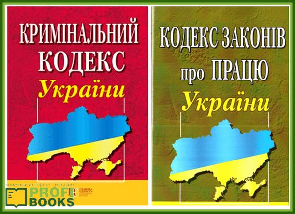 Кримінальний кодекс України та Кодекс законів про працю